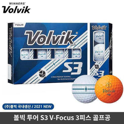 볼빅 2021년 TOUR S3 V-FOCUS 3피스 골프공 골프볼