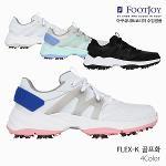 풋조이 FLEX-K 플렉스케이 여성 골프화 2021년