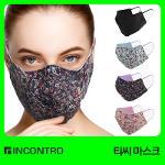 우노스 티씨 국내생산 김서림방지 여성용 마스크