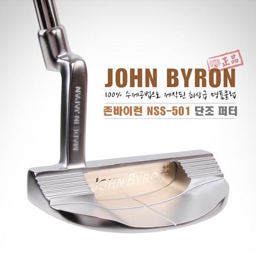 [100%수제공법-일본산]JOHN BYRON 존바이런 正品 NSS-501 명품수제 단조 퍼터(선물용)