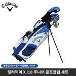 캘러웨이 주니어 골프클럽 풀세트 XJ2 XJ3 어린이골프