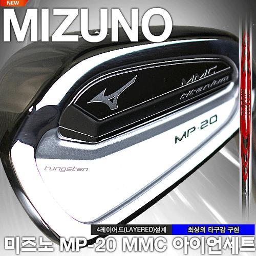 [미즈노] 2021년  MP-20 MMC 스틸 7아이언세트(4~9,PW)