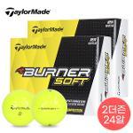 테일러메이드정품 BURNER SOFT 버너 소프트 2피스 비거리 골프볼 2더즌(24알)