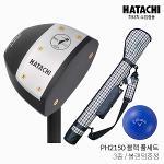 하타치 파크골프 PH2150 블랙 3종 풀세트 가파가방