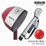 하타치 파크골프 PH2150 레드 3종 풀세트 가파가방