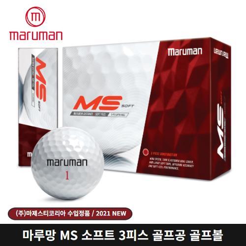 마루망 MS 소프트 3피스 골프공 마제스티코리아