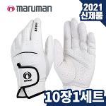 [2021년 신제품]마루망코리아正品 올화이트에디션 반양피 골프장갑-10PCS