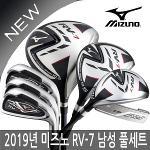 미즈노 RV-7 스틸 11개 풀세트(클럽세트만)2019/병행