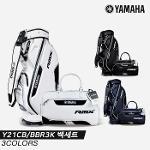 [오리엔트골프정품]2021 야마하 Y21CB/BBR3K 골프백세트[3COLORS][남성용]