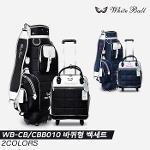 [디케이원정품]2021 화이트볼 WB-CB/CBB010 바퀴형 골프백세트[2COLORS][여성용]