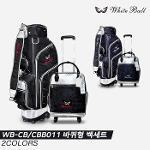 [디케이원정품]2021 화이트볼 WB-CB/CBB011 바퀴형 골프백세트[2COLORS][여성용]