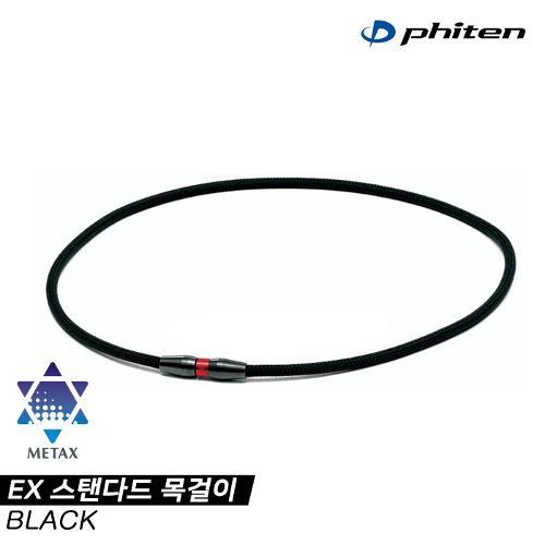 [화이텐코리아정품]화이텐 2021 EX 스탠다드 목걸이[블랙/레드][남여공용]