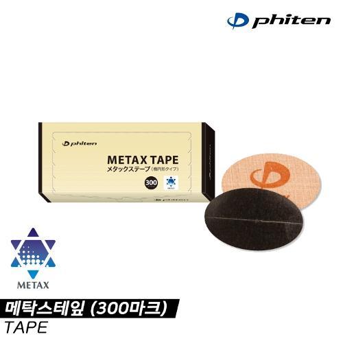 [화이텐코리아정품]화이텐 2021 메탁스 테잎 [300마크][남여공용]