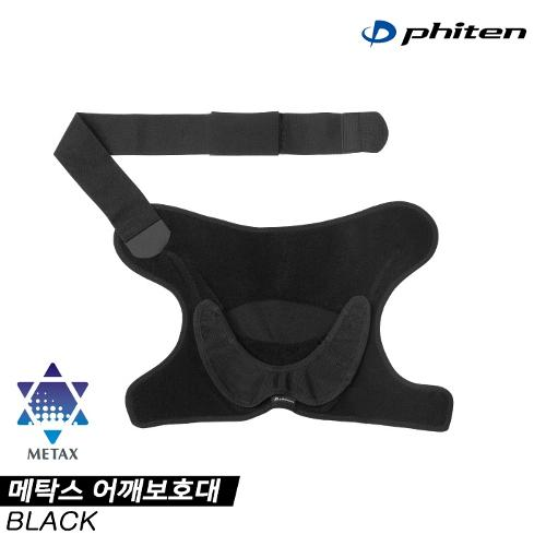 [화이텐코리아정품]화이텐 2021 메탁스 어깨보호대[하드타입][남여공용]