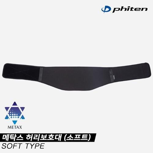 [화이텐코리아정품]화이텐 2021 메탁스 허리보호대[소프트][남여공용]
