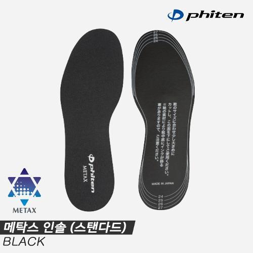 [화이텐코리아정품]화이텐 2021 메탁스 인솔[스탠다드][남여공용]