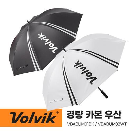 [초경량카본]볼빅골프 315g 경량 카본 골프우산-2종칼라(75cm)