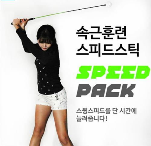 [스피드백] 스피드백 골프스윙연습기 골프용품 2종택1