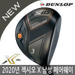 던롭 젝시오 엑스 X(eks) 페어웨이 우드 2020년/병행