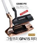 그랑프리 프리미엄 연철 단조 일자형 퍼터 GP415_GRP