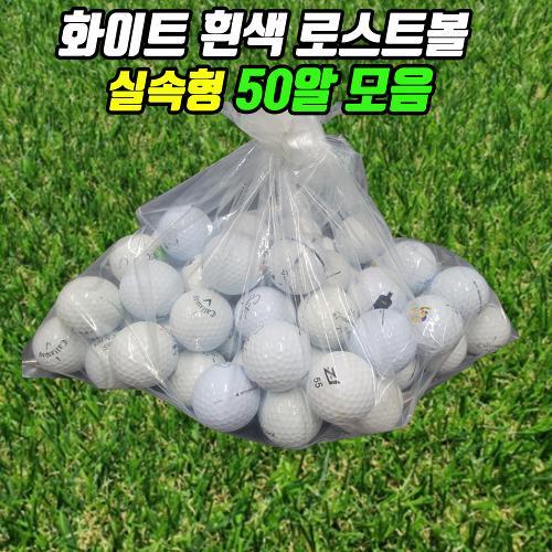 화이트 흰색 로스트볼 실속형 벌크포장 B+급 50개