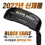 [2022년신제품-100%국내산] 미사일 골프 BLACK EAGLE 블랙이글 프리미엄 치퍼(FEMCO샤프트)