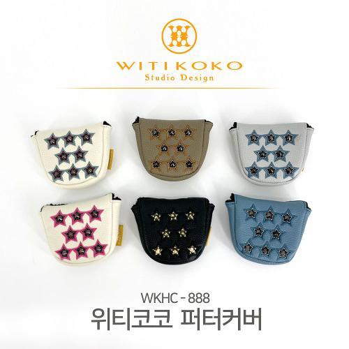 위티코코 WKHC - 888 말렛퍼터커버 6color 클럽헤드커버