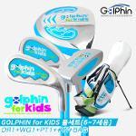 [골핀정품]2021 골핀 포 키즈(GOLPHIN for KIDS)[블루/주니어용/6~7세용][4pc/백포함]
