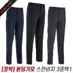 [코박] 본딩기모 스판 스트레치 허리밴딩바지 3종택1