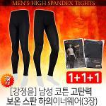 3장1세트 [강정윤]남성 코튼고탄력 보온스판 하의이너웨어