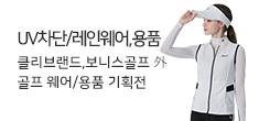 [클리브랜드] UV차단, 레인 웨어/용품 기획전