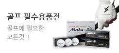 ★가성비 갑 ITEM★  골프장갑,로스트볼,연습용품,골프의류 모음