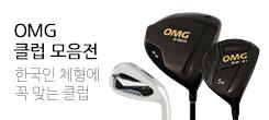 미사일 OMG (오엠지) 골프클럽