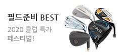 골프클럽 BEST 모음전!