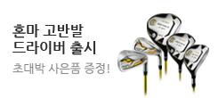 2019 혼마 베레스 3 STAR A 스펙 역대급 혜택!