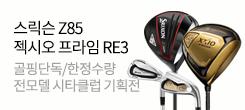 [골핑단독] 스릭슨 / 젝시오 시타클럽 기획전