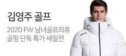 [김영주골프] 2020 겨울 남녀골프의류 겨울이너웨어 기획전