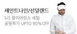 S/S CLEARANCE  최대 90% OFF