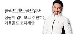 [클리브랜드] BRAND WEEK_방한웨어&용품 SALE / 사은품증정