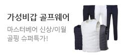 찐 가성비! 마스터베어 간절기시즌 특가!