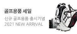 [신상품 출시기념] NEW&BEST 골프용품 SALE!