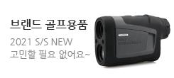 2021 S/S 브랜드 골프용품 대전