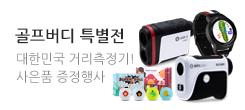 ★사은품증정★ 골프버디 거리측정기