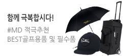 [불경기 극복프로젝트]브랜드 골프용품전!
