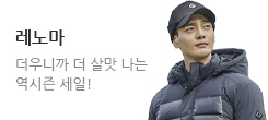[레노마골프]역시즌SALE 최대 70%OFF