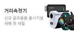 [신상품 출시기념] SALE! 거리측정기 베스트