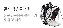 [신상품 출시기념]새해 첫 SALE! 골프백/골프화 베스트