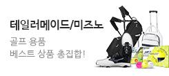 [골프용품/브랜드대전] 테일러메이드/미즈노