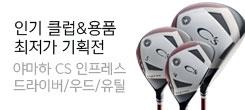 20시즌 인기클럽 & 용품 최저가 기획전