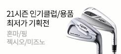 봄시즌 인기클럽 & 용품 최저가 기획전